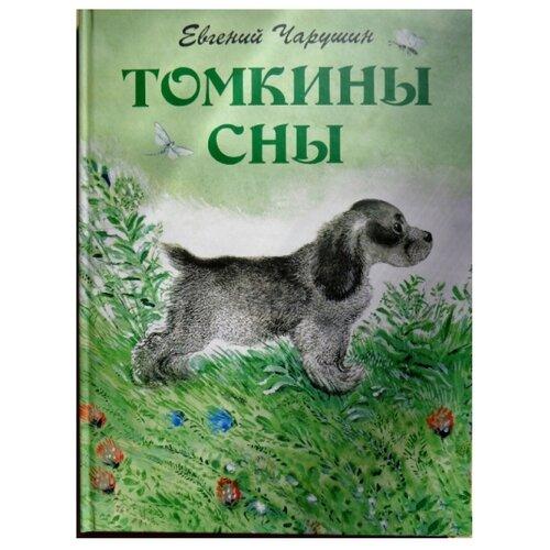 Купить Чарушин Е. И. Томкины сны , Детское время, Детская художественная литература