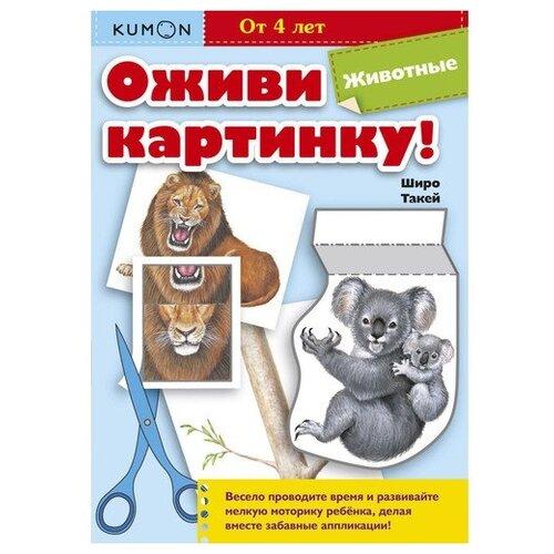 Рабочая тетрадь Манн, Иванов и Фербер Kumon. Оживи картинку! Животные