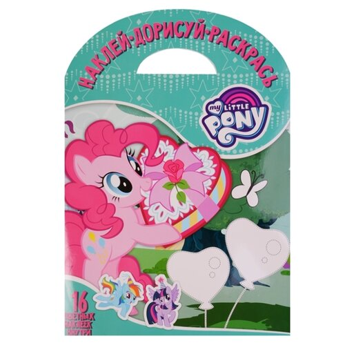 Купить ЛЕВ Раскраска. Наклей, дорисуй и раскрась. Мой маленький пони. НДР №1701, Раскраски
