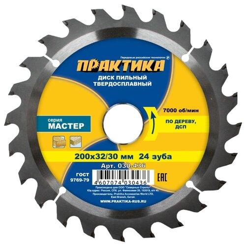 Пильный диск ПРАКТИКА Мастер 030-436 200х32 мм диск пильный практика 030436 200 32 30мм 24 зуба дерево
