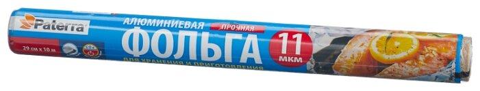Фольга универсальная Paterra 209-010