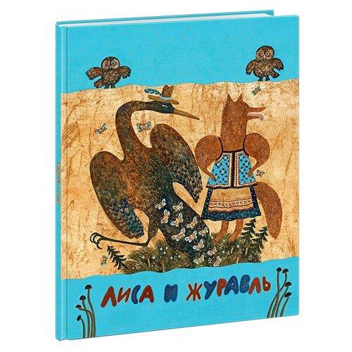 Купить Толстой А.Н. Лиса и журавль. Русские народные сказки , Нигма, Детская художественная литература