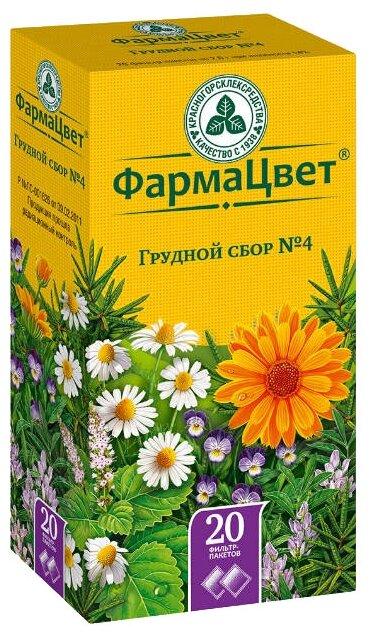 Красногорсклексредства сбор ФармаЦвет Грудной №4 ф/п 2 г №20
