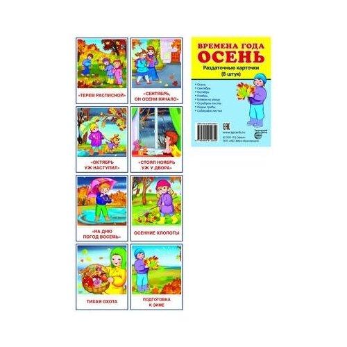 Купить Демонстрационные картинки Супер. Времена года. Осень. 8 раздаточных карточек с текстом, Творческий Центр СФЕРА, Учебные пособия