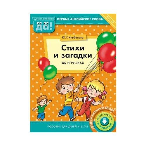Купить Курбанова Юлия Геннадьевна Стихи и загадки об игрушках. Пособие для детей 4-6 лет. Английский язык. ФГОС ДО , Титул, Учебные пособия