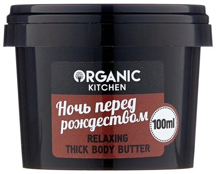Масло для тела Organic Shop Organic kitchen расслабляющее Ночь перед рождеством