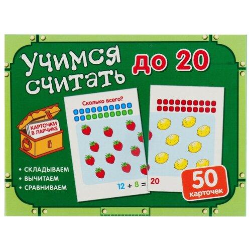 Фото - Набор карточек Творческий Центр СФЕРА Карточки в ларчике. Учимся считать до 20 15x11.3 см 50 шт. набор карточек творческий центр сфера корзинка с фруктами и ягодами 64 шт
