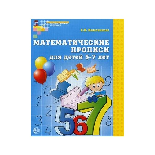 Купить Колесникова Е.В. Математические прописи для детей 5-7 лет , Творческий Центр СФЕРА, Учебные пособия