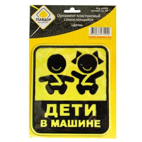 Предупреждающая наклейка ГЛАВДОР пластиковый самоклеящийся Дети (GL-84) желтый/черный 1 шт.