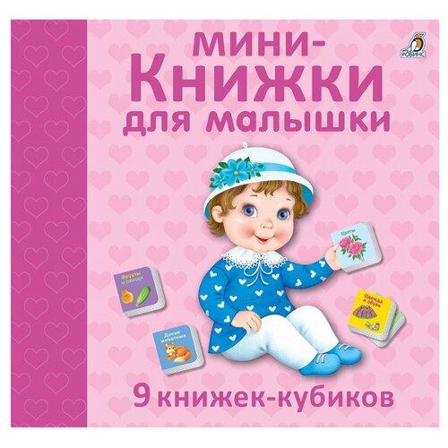 Робинс Книжки-кубики мини-Книжки для малышки NEW книжки картонки робинс сказки для малышка