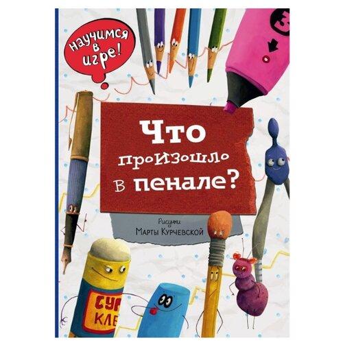 Купить Что произошло в пенале, ЭКСМО, Книги с играми