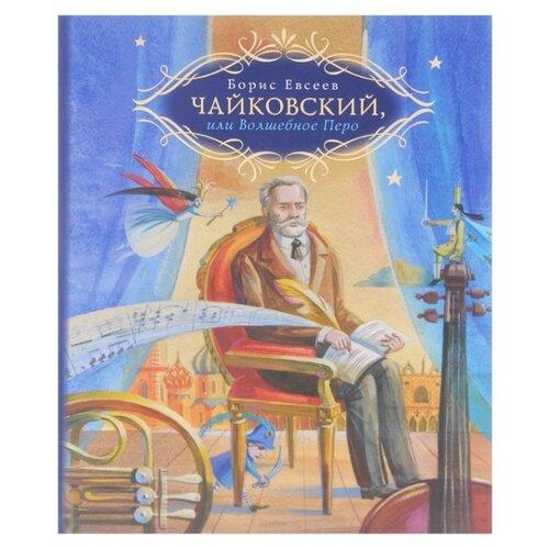 Евсеев Б.Т. Чайковский, или Волшебное Перо борис евсеев сергиев лес