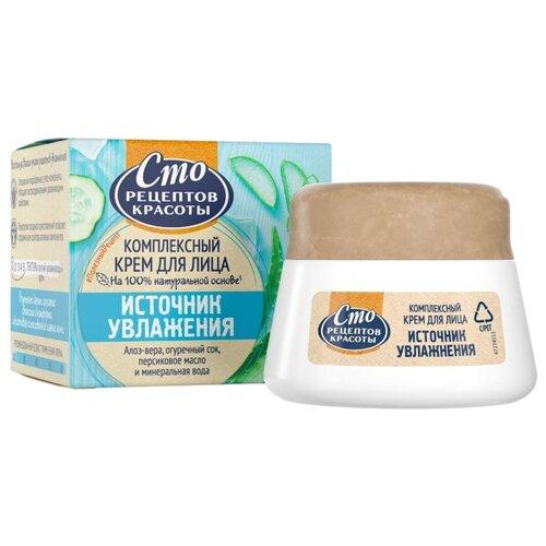 Сто рецептов красоты Источник увлажнения Комплексный крем для лица, 50 мл