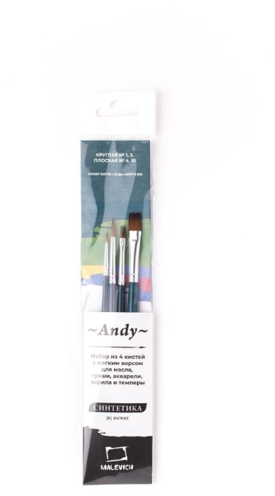 Набор кистей Малевичъ Andy синтетика, с короткой ручкой, 4 шт. (753904)
