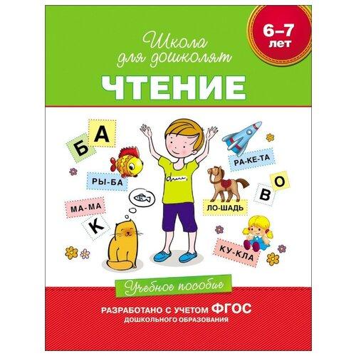 Купить Гаврина С.Е. Чтение. Школа для дошколят 6-7 лет , РОСМЭН, Учебные пособия