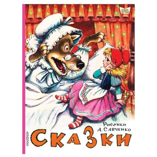 Купить Михалков С.В. Книга детям. Сказки , Малыш, Детская художественная литература