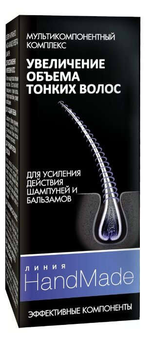 Линия HandMade Мультикомпонентный комплекс «Увеличение объема тонких волос»