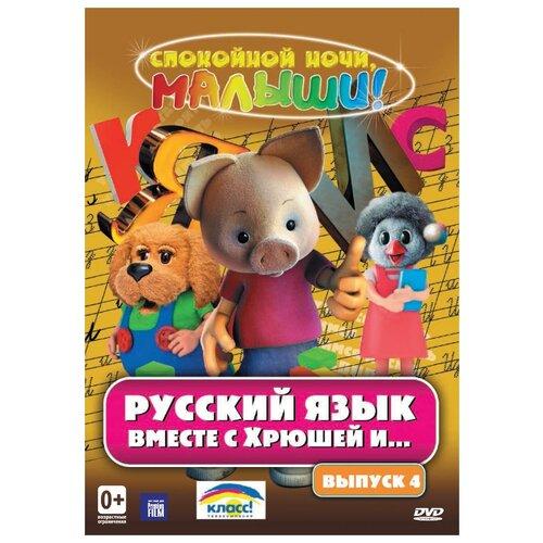 Русский язык вместе с Хрюшей и... Выпуск 4