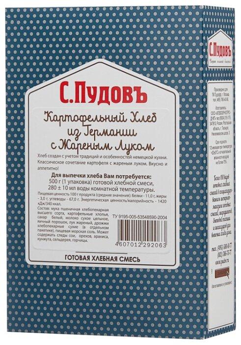 С.Пудовъ Смесь для выпечки хлеба Картофельный хлеб из Германии с жареным луком, 0.5 кг