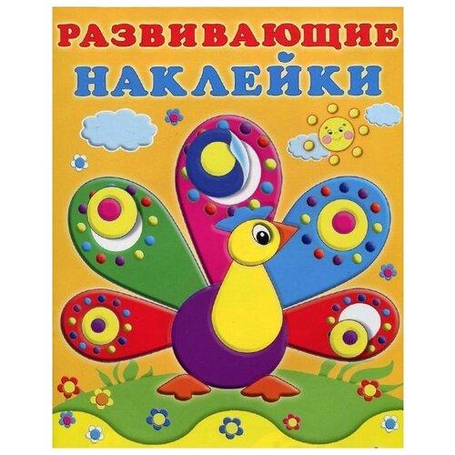 Купить Фаттахова Н. Павлин. Развивающие наклейки для малышей , Фламинго, Учебные пособия