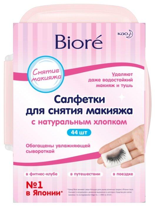Biore салфетки для снятия макияжа — купить по выгодной цене на Яндекс.Маркете