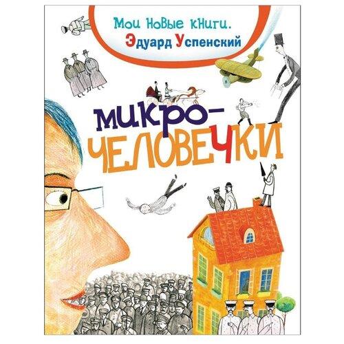 """Успенский Э.Н. """"Мои новые книги. Микрочеловечки"""""""