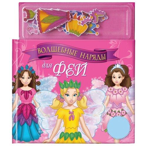 Купить Новый формат Магнитная книжка-игра Волшебные наряды для фей, Книжки-игрушки