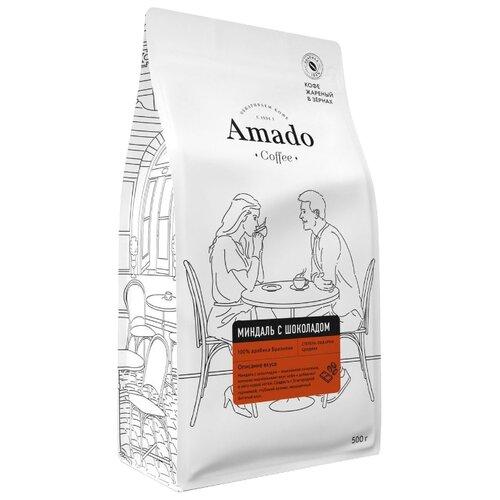 Кофе в зернах Amado Миндаль с шоколадом ароматизированный, арабика, 500 г
