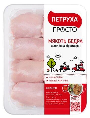 Петруха Мякоть бедра цыпленка-бройлера Просто бескостная охлажденная