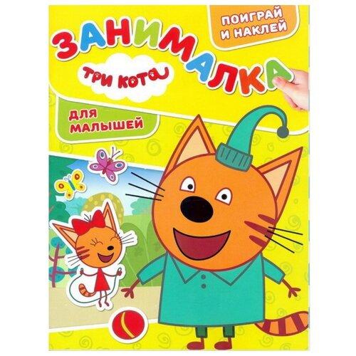 Купить Книга с наклейками Три Кота. Зм № 1812. Занималка для малышей , ЛЕВ, Книжки с наклейками
