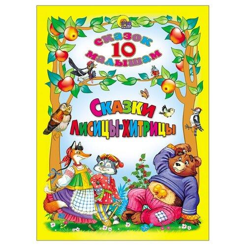Купить 10 сказок малышам. Сказки лисицы-хитрицы, Prof-Press, Детская художественная литература