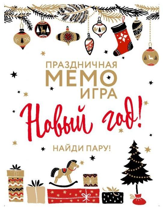 Настольная игра ЭКСМО Праздничная мемо-игра. Новый Год — купить по выгодной цене на Яндекс.Маркете