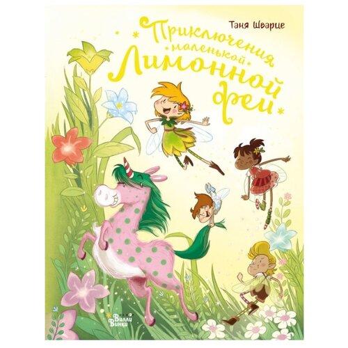 Купить Шварце Т. Приключения маленькой Лимонной феи , Вилли Винки, Детская художественная литература
