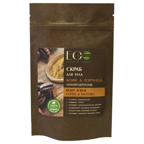Ecolab скраб Кофе&горчица лимфодренаж 200 г скраб из спитого кофе от целлюлита