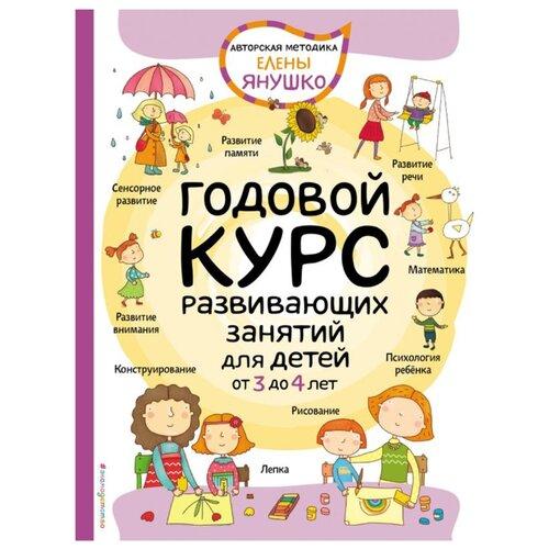 Купить Янушко Е.А. Годовой курс развивающих занятий для детей от 3 до 4 лет , ЭКСМО, Учебные пособия