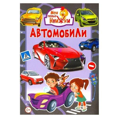 Купить Феданова Ю., Скиба Т. Мои первые книжки. Автомобили , Владис, Познавательная литература