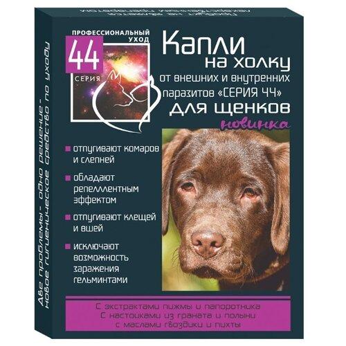Серия 44 Капли от внешних и внутренних паразитов для щенков
