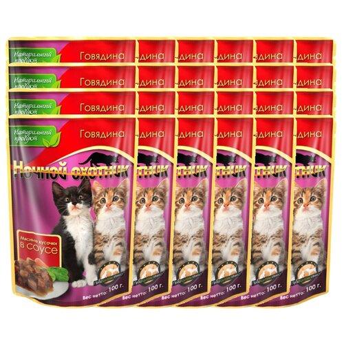 Корм для кошек Ночной охотник Мясные кусочки в соусе для котят Говядина (0.1 кг) 24 шт.Корма для кошек<br>