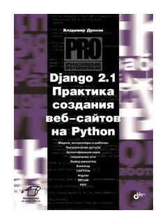 """Дронов В.А. """"Django 2.1. Практика создания веб-сайтов на Python"""""""