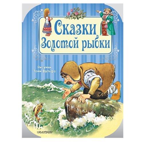 Купить Сказки Золотой рыбки, Малыш, Детская художественная литература
