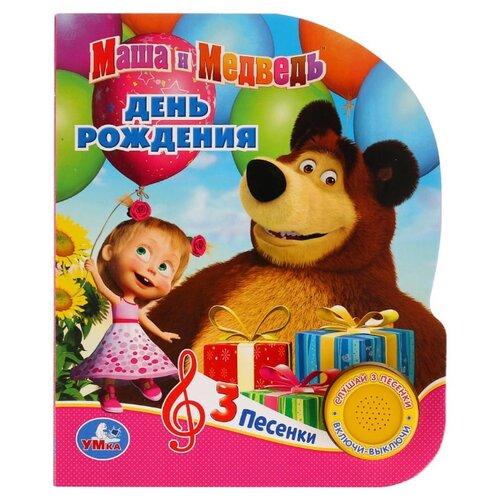 Купить 1 кнопка и 3 песенки. Маша и Медведь. День рождения, Умка, Книги для малышей