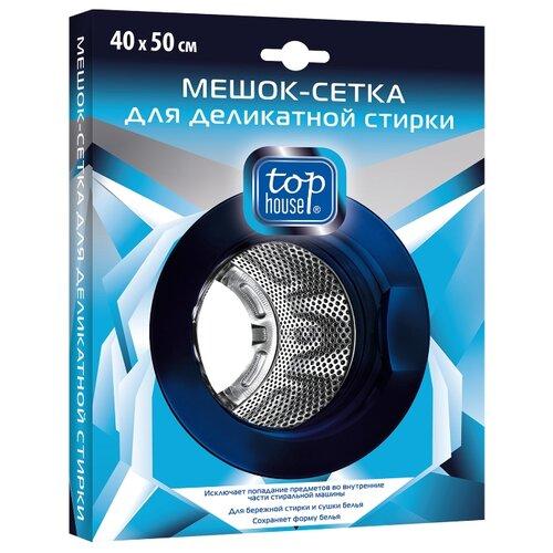 Мешок для стирки Top House Мешок-сетка для деликатной стирки 40 х 50 см (393002) бесцветный салфетка top house для стеклокерамики 31 х 32 см