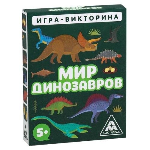 Купить Настольная игра Лас Играс Игра-викторина. Мир динозавров, Настольные игры