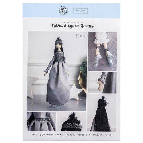 Купить Арт Узор Набор для шитья Мягкая кукла Принцесса Ясмина (4864349), Изготовление кукол и игрушек