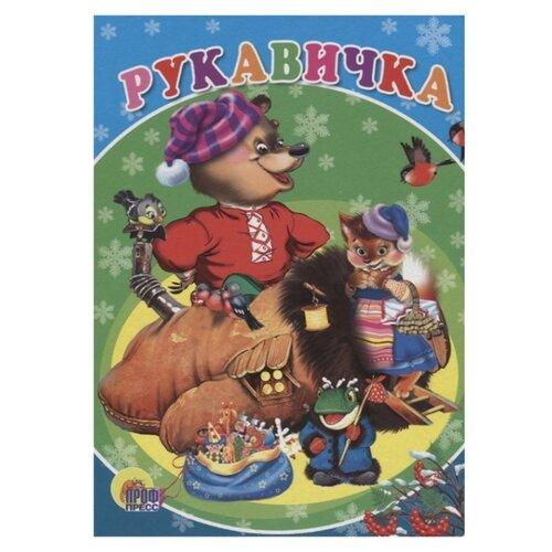 Купить Рукавичка, Prof-Press, Книги для малышей