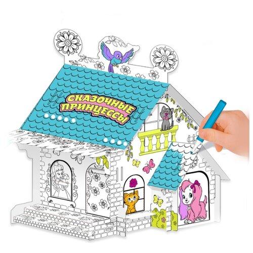 Купить ZABIAKA Домик раскраска Сказочные принцессы SL-03349 4621641, Раскраски
