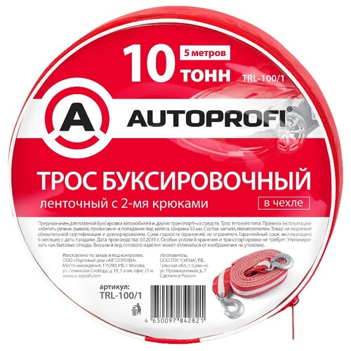 цена на Ленточный буксировочный трос AUTOPROFI TRL-100/1 5 м (10 т) красный/белый