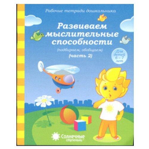 Купить Развиваем мыслительные способности. 6-7 лет., ВК Дакота, Учебные пособия