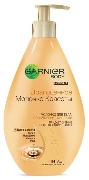 Молочко для тела GARNIER Драгоценное молочко красоты обогащающее питательное