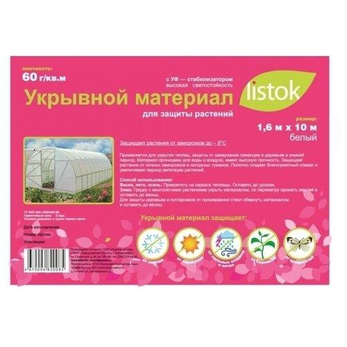 Укрывной материал listok Суф-60 ширина 1.6 м, для защиты растений, 10 м, белый